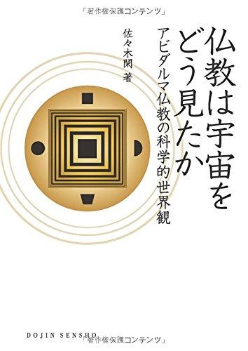 仏教は宇宙をどう見たか―アビダルマ仏教の科学的世界観 (DOJIN選書)の詳細を見る