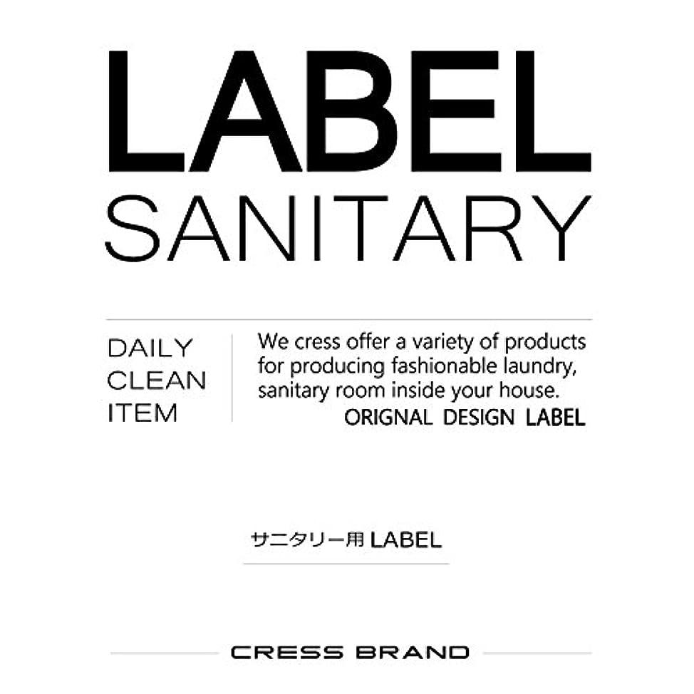 置くためにパック軽減する推測するStylish-Sanitary-label『スタイリッシュ調?サニタリーラベル』ラベルのみ