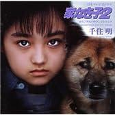 日本テレビ系ドラマ 家なき子2 オリジナル・サウンドトラック