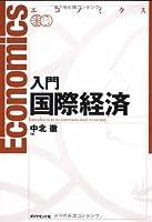 エコノミクス 入門 国際経済