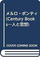 メルロ・ポンティ (Century Books―人と思想)