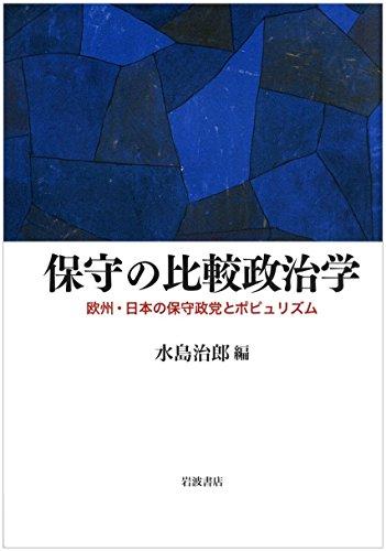 保守の比較政治学――欧州・日本の保守政党とポピュリズムの詳細を見る