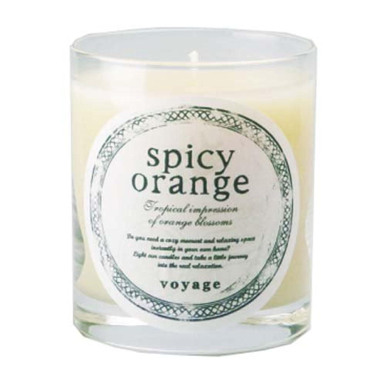溶接気分が良いみぞれvoyage アロマキャンドル スパイシーオレンジ