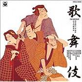 21世紀への遺産 日本伝統音楽(5)歌舞伎