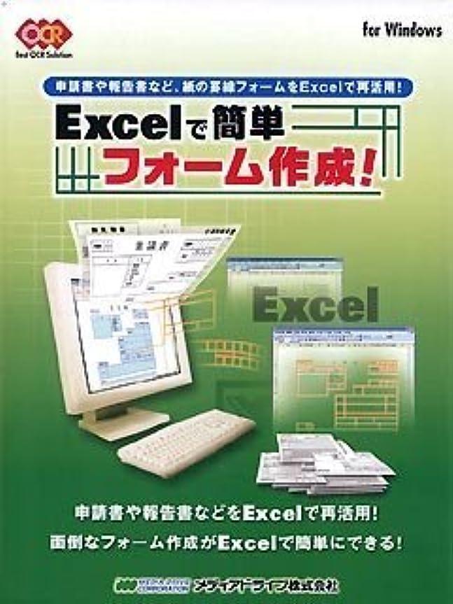 ハプニング委託検索エンジンマーケティングExcelで簡単フォーム作成!