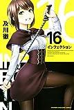 インフェクション(16) (週刊少年マガジンコミックス)