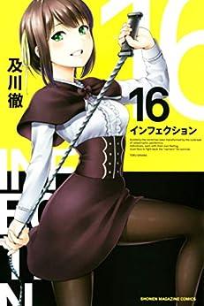 [及川徹]のインフェクション(16) (週刊少年マガジンコミックス)