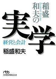 稲盛和夫の実学の書影