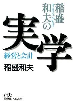 [稲盛和夫]の稲盛和夫の実学