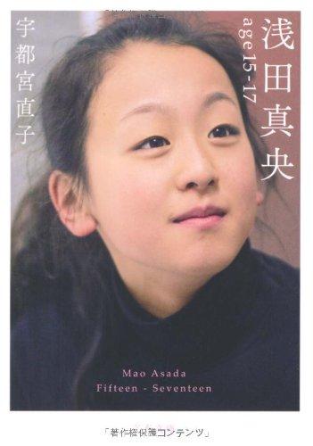 浅田真央―age 15‐17 (文春文庫)の詳細を見る