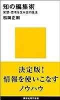 知の編集術 (講談社現代新書)