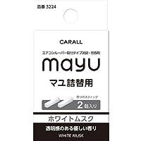 カーオール(CARALL) 車用消臭・芳香剤(詰替用) マユ詰替用 ホワイトムスク 2.6g×2個 3224