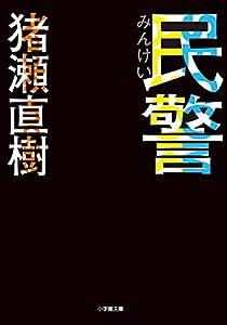 民警 (小学館文庫)