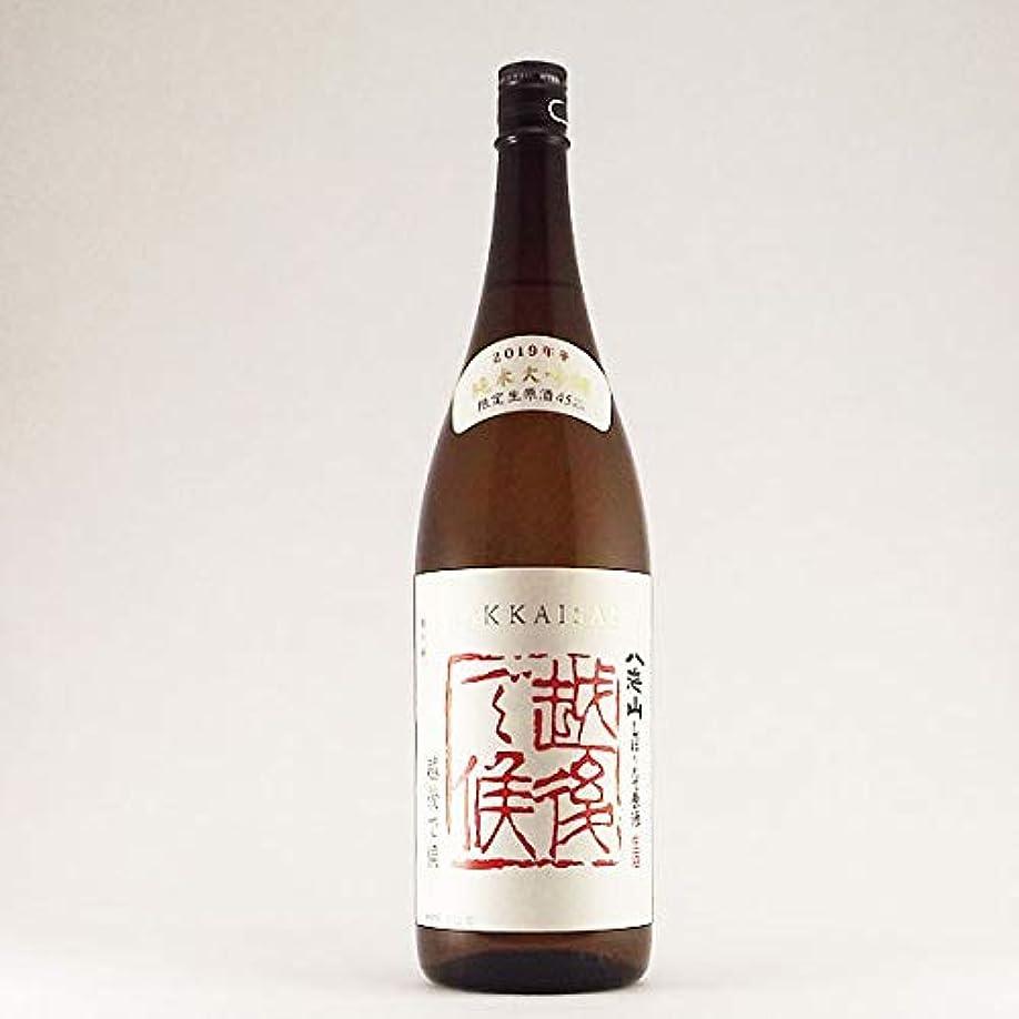 規模裁定感心する越後で候 純米大吟醸 八海山 しぼりたて原酒 1.8L