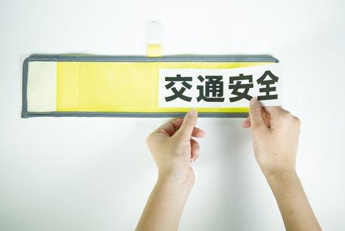 腕章 差し込み式 反射 メッシュ 腕章 (蛍光 黄色)