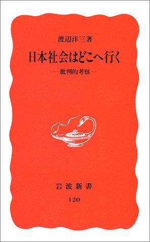 日本社会はどこへ行く―批判的考察 (岩波新書)の詳細を見る