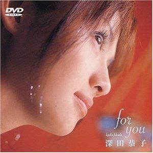 深田恭子 for you [DVD]
