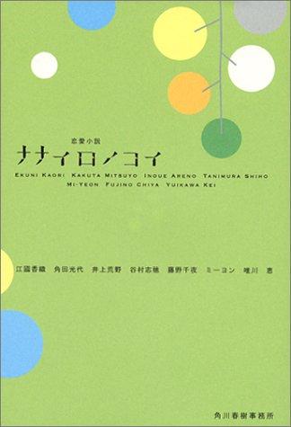 ナナイロノコイ―恋愛小説の詳細を見る