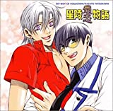 BE×BOY CDコレクション 星陵最恐物語