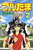 フルたま 2 (少年マガジンコミックス)