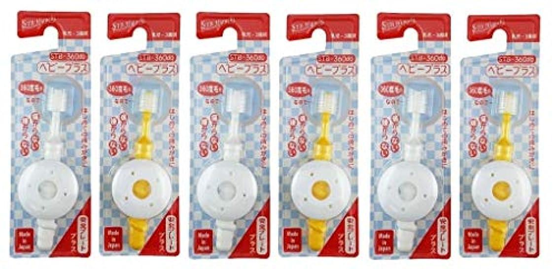 悔い改める発音する寄生虫360度歯ブラシ STB-360do ベビープラス 6本セット