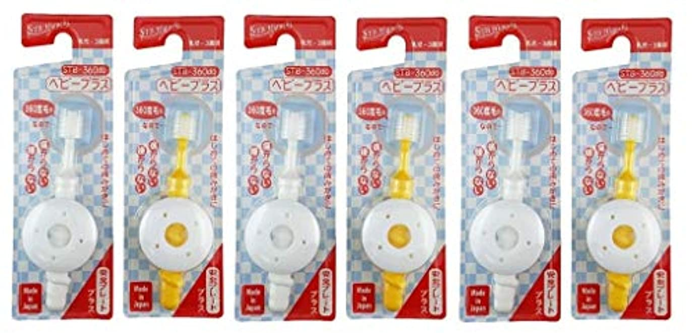 分割望ましい無線360度歯ブラシ STB-360do ベビープラス 6本セット