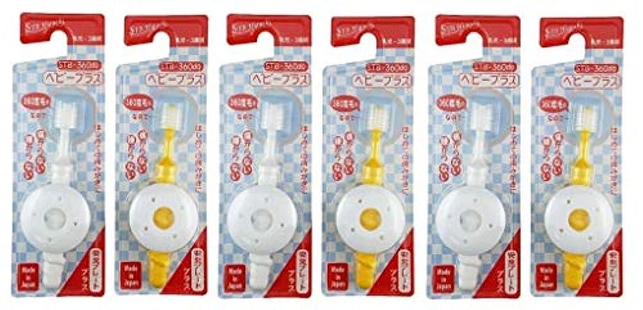キリン効率的魔女360度歯ブラシ STB-360do ベビープラス 6本セット