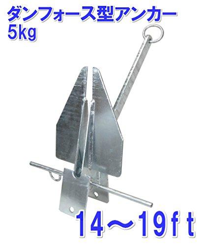 ダンフォース型アンカー5kg ダンホース型 アンカー