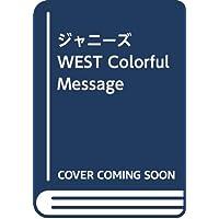 ジャニーズWEST Colorful Message