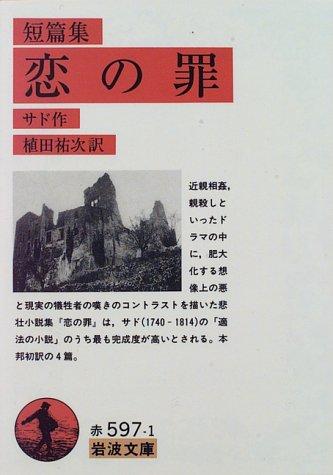短篇集 恋の罪 (岩波文庫)の詳細を見る