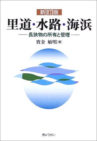 里道・水路・海浜―長狭物の所有と管理
