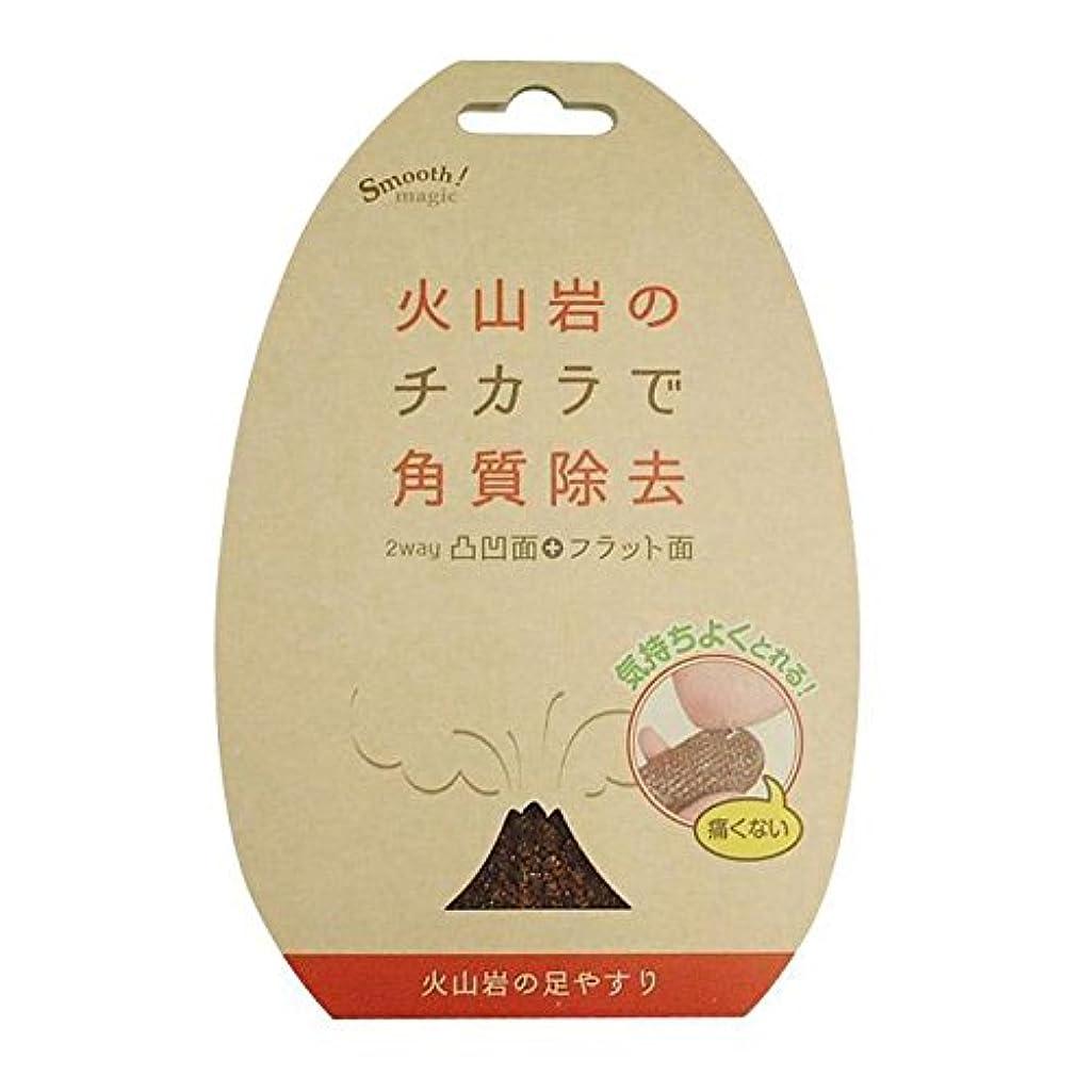 デモンストレーション五十プライムラッキーウィンク 火山岩の足やすり KAY800