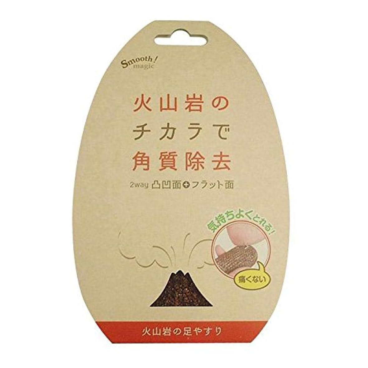 曲多用途参照するラッキーウィンク 火山岩の足やすり KAY800