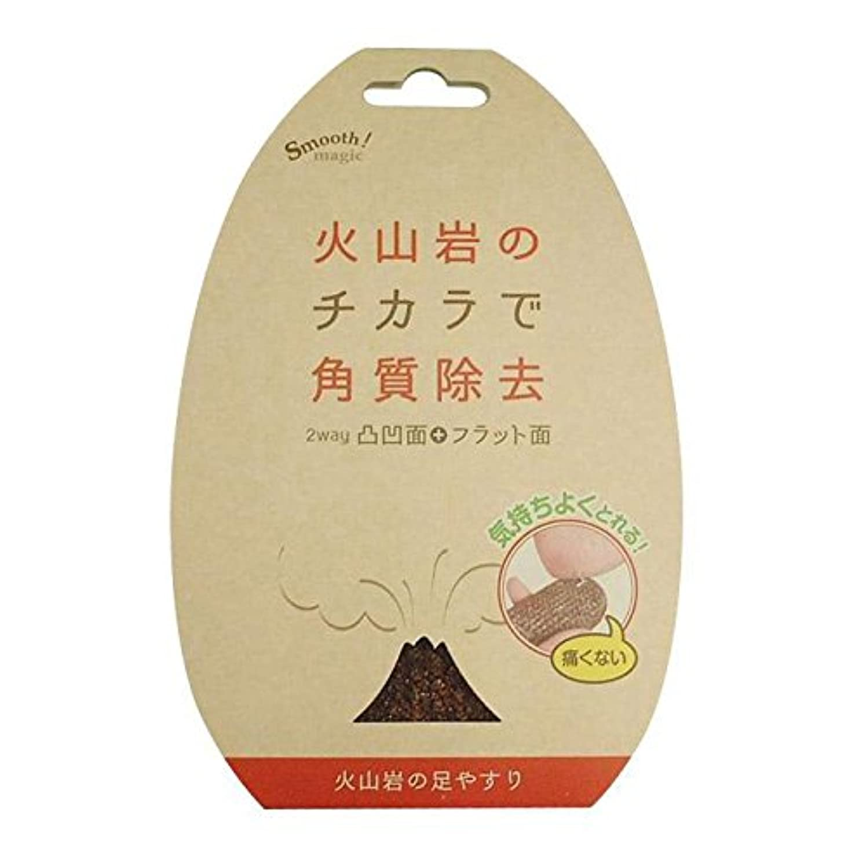 浸透する郵便引数ラッキーウィンク 火山岩の足やすり KAY800
