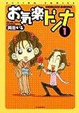 お気楽ドンナ 1 (アクションコミックス)