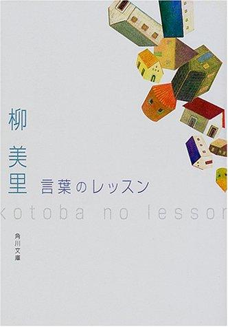 言葉のレッスン (角川文庫)の詳細を見る