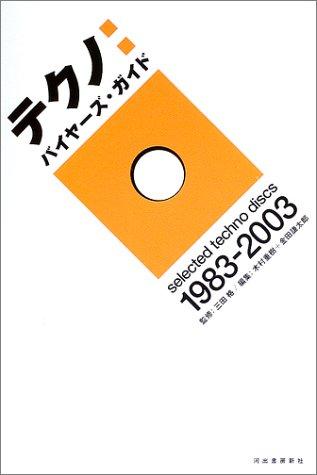 テクノ:バイヤーズ・ガイド—selected techno discs1983‐2003