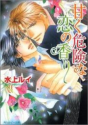甘く危険な恋の香り (角川ルビー文庫)の詳細を見る