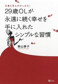 [青山 華子]の仕事も恋もがけっぷち!29歳OLが永遠に続く幸せを手に入れたシンプルな習慣
