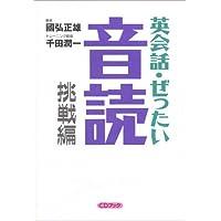 英会話・ぜったい・音読 【挑戦編】—英語の上級回路を作る本
