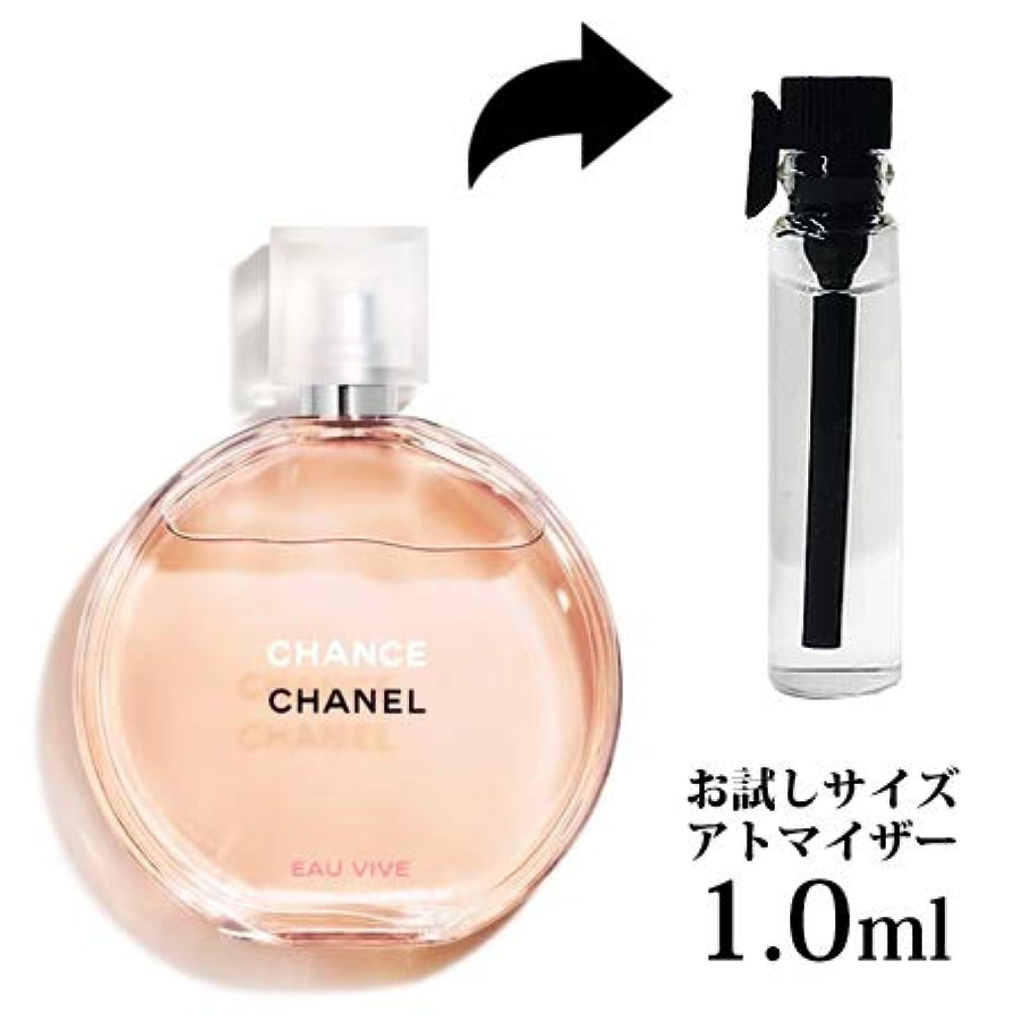 シャネル チャンス オーヴィーヴ オードトワレ EDT 1ml -CHANEL- 【並行輸入品】