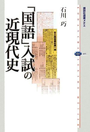 「国語」入試の近現代史 (講談社選書メチエ)