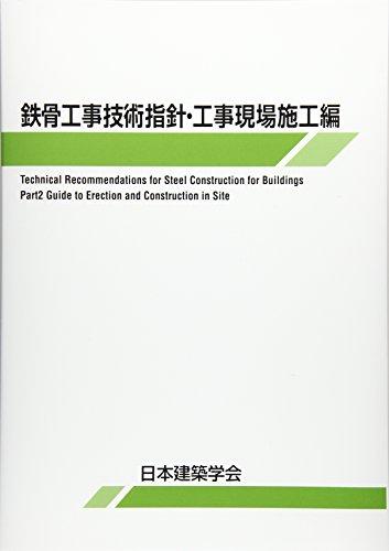 鉄骨工事技術指針・工事現場施工編
