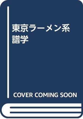 東京ラーメン系譜学(仮)