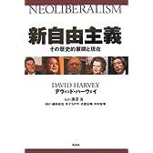 新自由主義―その歴史的展開と現在