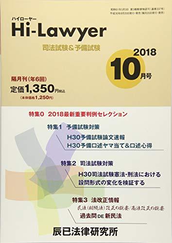 ハイローヤー 2018年 10 月号 [雑誌]