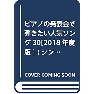 ピアノの発表会で弾きたい人気ソング30[2018年度版] (シンコー・ミュージックMOOK)