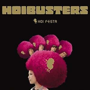 HOI BUSTERS(初回生産限定盤)(DVD付)