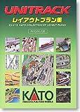 KATOKATOユニトラック レイアウトプラン集