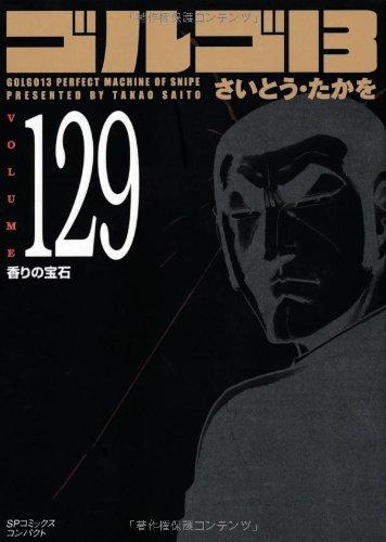 ゴルゴ13 (Volume129) 香りの宝石 (SPコミックスコンパクト)の詳細を見る
